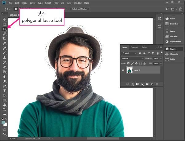 ابزار انتخاب polygonal lasso tool