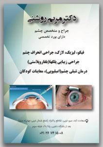 نمونه تراکت چشم پزشکی-جراحی