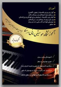 نمونه تراکت آموزشگاه موسیقی