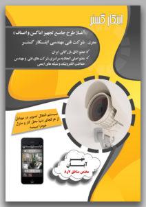 نمونه تراکت سیستمهای امنیتی و حفاظتی