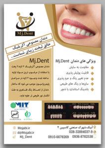 نمونه تراکت دندانپزشکی