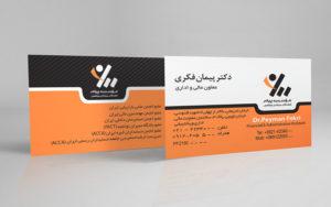 نمونه کارت ویزیت بهمن ماه چاپ آقا