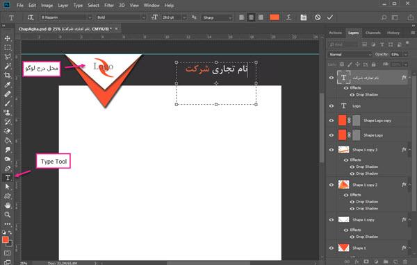 درج نام سازمان و لوگوی تجاری در طراحی سربرگ در فتوشاپ
