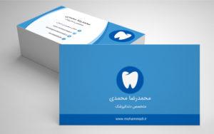 نمونه کارت ویزیت دندانپزشکی