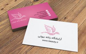 نمونه کارت ویزیت آرایشگاه زنانه