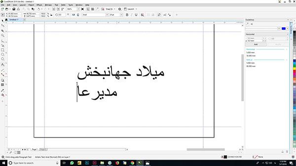 نوشتن متن - آموزش طراحی کارت ویزیت در کورل