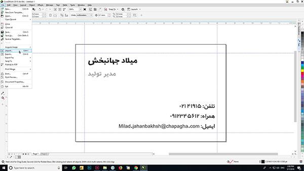 قرار دادن لوگو - آموزش طراحی کارت ویزیت در کورل