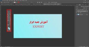 آموزش جعبه ابزار Expert در فتوشاپ