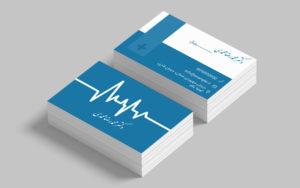 نمونه کارت ویزیت پزشکی