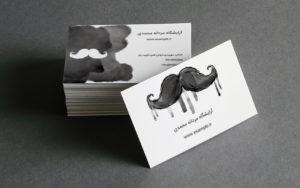 نمونه کارت وبزیت آرایشگاه مردانه
