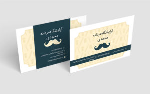 نمونه کارت ویزیت آرایشگاه مردانه