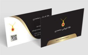 نمونه کارت ویزیت طلا فروشی
