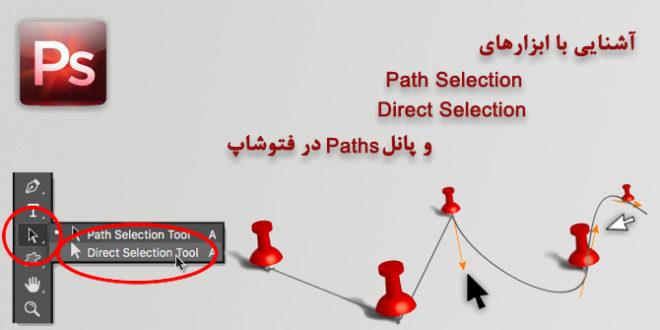 ابزارهای Path/Direct Selection و پانل Paths در فتوشاپ