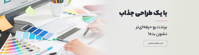 خدمات طراحی